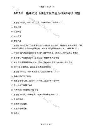 2012年一级建造师《建设工程法规及相关知识》真题下载