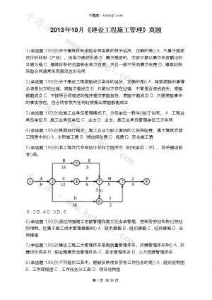 2013年10月《建设工程施工管理》真题下载