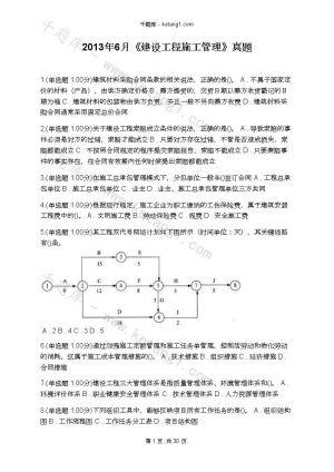 2013年6月《建设工程施工管理》真题下载
