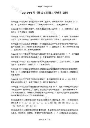 2012年6月《建设工程施工管理》真题下载