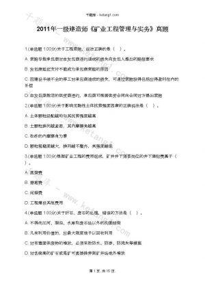 2011年一级建造师《矿业工程管理与实务》真题下载