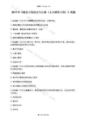 2011年《建设工程技术与计量(土木建筑工程)》真题下载