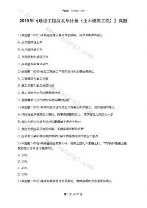 2010年《建设工程技术与计量(土木建筑工程)》真题下载