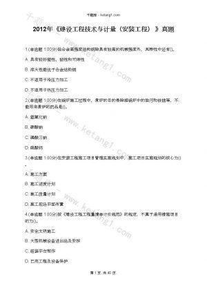 2012年《建设工程技术与计量(安装工程) 》真题下载