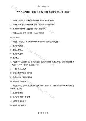 2012年10月《建设工程法规及相关知识》真题下载