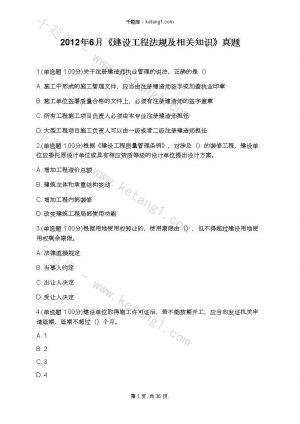 2012年6月《建设工程法规及相关知识》真题下载