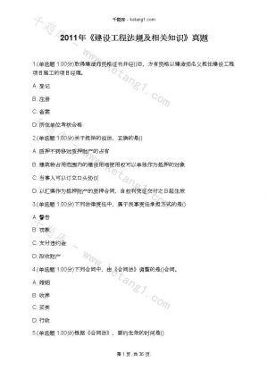 2011年《建设工程法规及相关知识》真题下载