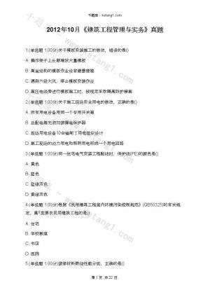 2012年10月《建筑工程管理与实务》真题下载