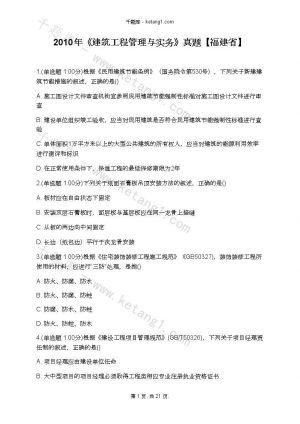 2010年《建筑工程管理与实务》真题【福建省】下载