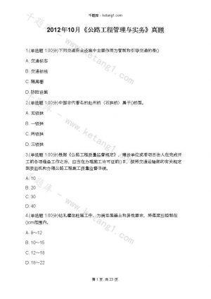 2012年10月《公路工程管理与实务》真题下载