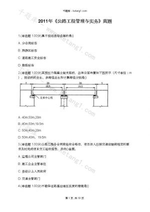 2011年《公路工程管理与实务》真题下载
