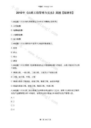 2010年《公路工程管理与实务》真题【福建省】下载