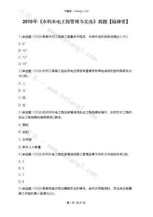 2010年《水利水电工程管理与实务》真题【福建省】下载