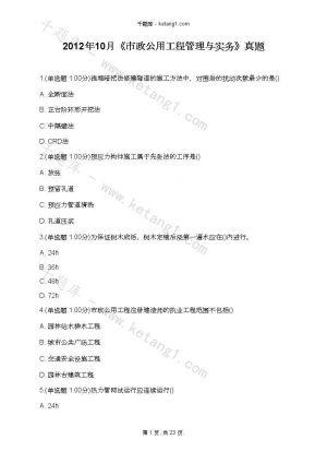 2012年10月《市政公用工程管理与实务》真题下载