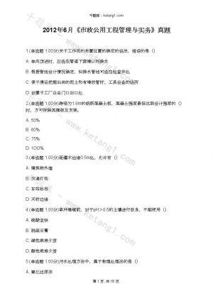 2012年6月《市政公用工程管理与实务》真题下载