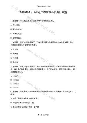 2013年6月《机电工程管理与实务》真题下载