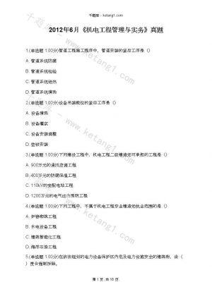 2012年6月《机电工程管理与实务》真题下载