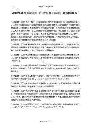 2012年环境影响评价《技术导则与标准》真题(精校版)下载