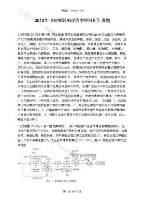 2012年《环境影响评价案例分析》真题下载