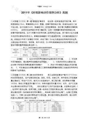2011年《环境影响评价案例分析》真题下载