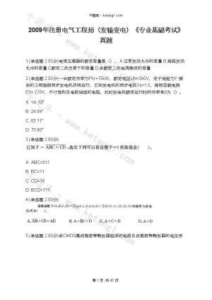 2009年注册电气工程师(发输变电)《专业基础考试》真题下载