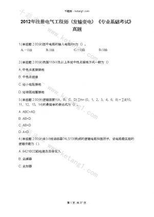 2012年注册电气工程师(发输变电)《专业基础考试》真题下载