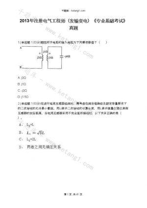 2013年注册电气工程师(发输变电)《专业基础考试》真题下载