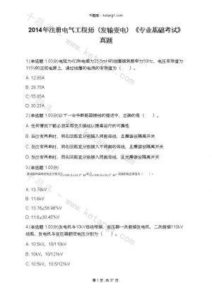 2014年注册电气工程师(发输变电)《专业基础考试》真题下载