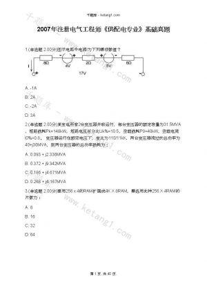 2007年注册电气工程师《供配电专业》基础真题下载