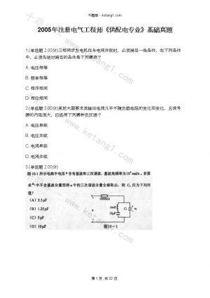 2005年注册电气工程师《供配电专业》基础真题下载