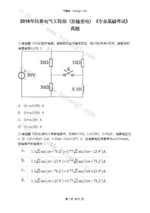 2016年注册电气工程师(发输变电)《专业基础考试》真题下载