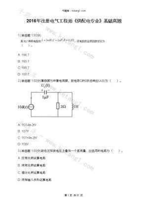 2016年注册电气工程师《供配电专业》基础真题下载