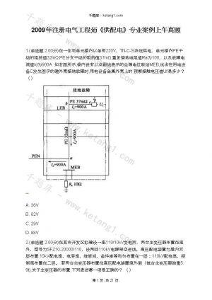 2009年注册电气工程师《供配电》专业案例上午真题下载