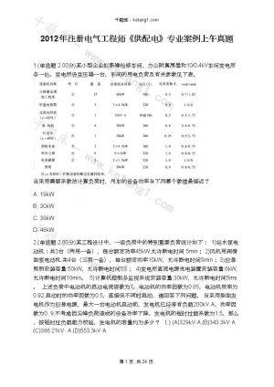 2012年注册电气工程师《供配电》专业案例上午真题下载