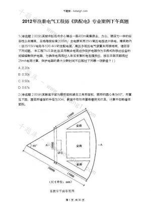 2012年注册电气工程师《供配电》专业案例下午真题下载