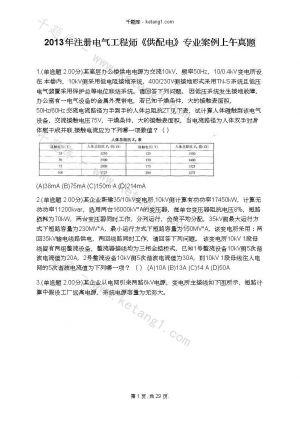 2013年注册电气工程师《供配电》专业案例上午真题下载