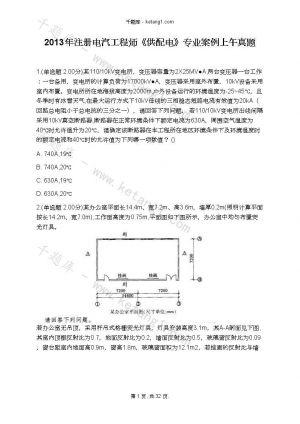2013年注册电汽工程师《供配电》专业案例上午真题下载