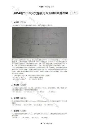 2014电气工程师发输变电专业案例真题答案(上午)下载