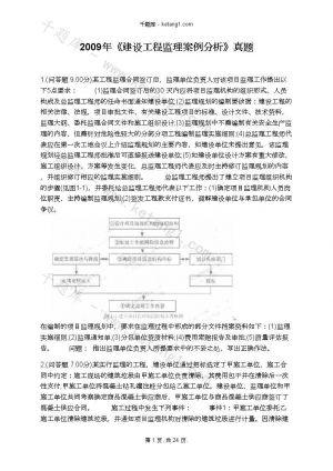 2009年《建设工程监理案例分析》真题下载