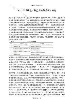 2011年《建设工程监理案例分析》真题下载