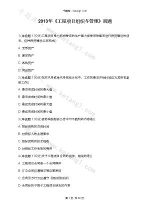 2013年《工程项目组织与管理》真题下载