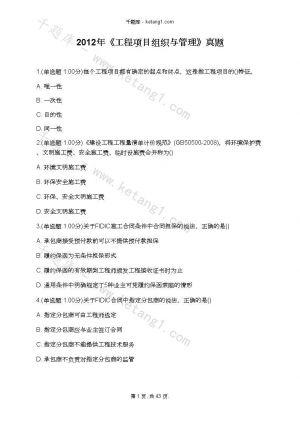 2012年《工程项目组织与管理》真题下载