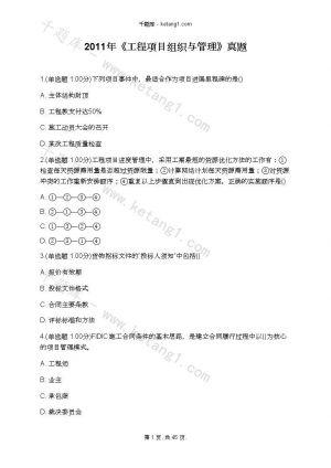2011年《工程项目组织与管理》真题下载