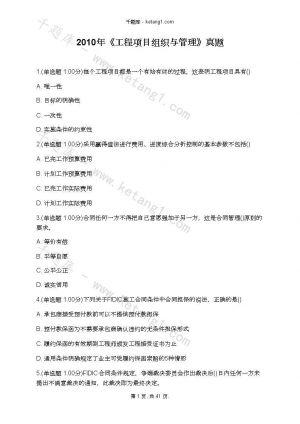 2010年《工程项目组织与管理》真题下载