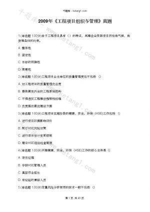 2009年《工程项目组织与管理》真题下载