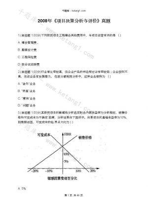 2008年《项目决策分析与评价》真题下载