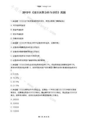 2013年《项目决策分析与评价》真题下载