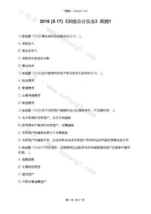 2016 (5.17)《初级会计实务》真题1下载