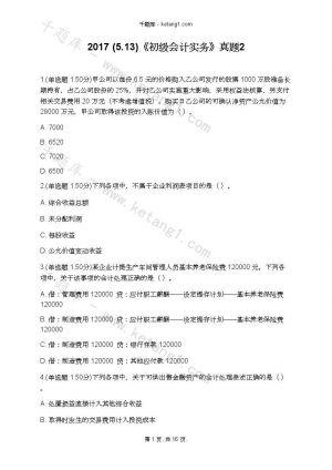 2017 (5.13)《初级会计实务》真题2下载