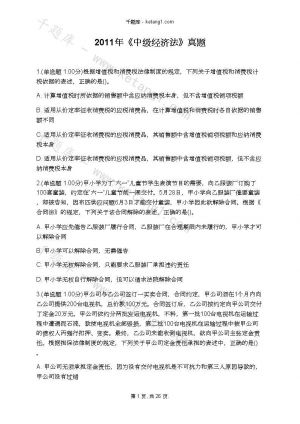 2011年《中级经济法》真题下载